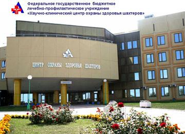 ленинск-кузнецкий центр охраны здоровья шахтеров регистратура